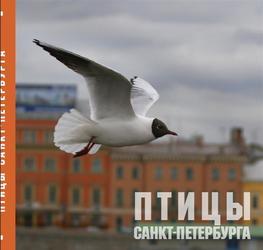 Птицы Санкт-Петербурга, Петров А.Г., Ковалева Т.В., Федоров В.А.
