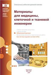 Материалы для медицины, клеточной и тканевой инженерии, Волова Т.Г., Шишацкая Е.И., Миронов П.В., 2009