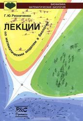 Лекции по математическим моделям в биологии, Ризниченко Г.Ю., 2011