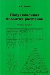 Популяционная биология растений, Марков М.В., 2012
