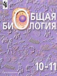 Общая биология, 10-11 класс, Беляев Д.К., Дымшиц Г.М., 2005