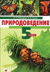 Природоведение, 5 класс, Плешаков А.А., Сонин Н.И., 2009