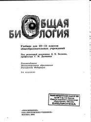 Общая биология, 10-11 класс, Беляев Д.К., Дымшиц Г.М., Бородин П.М., Воронцов Н.Н., 2005
