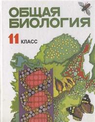 Общая Биология, 11 класс, Лисов Н.Д., Камлюк Л.В., Лемеза Л.А., 2002