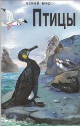 Птицы, Школьный путеводитель, Бугаев А., 2007
