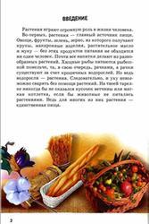 Самые удивительные растения, Школьный путеводитель, Афонькин С.Ю., 2008