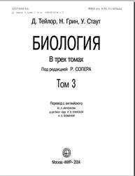 Биология, Том 3, Тейлор Д., Грин Н., Стаут У., 2004