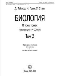 Биология, Том 2, Тейлор Д., Грин Н., Стаут У., 2004