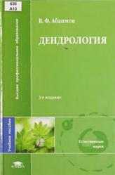 Дендрология, Абаимов В.Ф., 2009