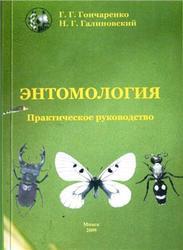 Энтомология, Практическое руководство, Гончаренко Г.Г., Галиновский Н.Г., 2009
