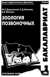 Зоология позвоночных, Дзержинский Ф.Я., Васильев Б.Д., Малахов В.В., 2013