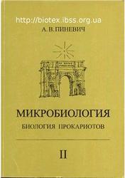 Микробиология, Биология прокариотов, Том 2, Пиневич А.В., 2007