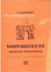 Микробиология, Биология прокариотов, Том 3, Пиневич А.В., 2009