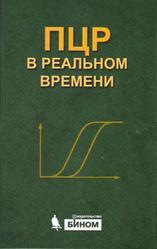 ПЦР в реальном времени, Ребриков Д.В., Саматов Г.А., Трофимов Д.Ю., 2009