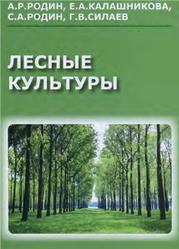 Лесные культуры, Родин А.Р., Калашникова Е.А., Родин С.А., Силаев Г.В., 2009