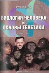 Биология человека и основы генетики, Розанов В.А., 2012