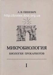 Микробиология, Биология прокариотов, Том 1, Пиневич А.В., 2006