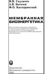 Мембранная биоэнергетика, Скулачев В.П., Богачев А.В., Каспаринский Ф.О., 2010