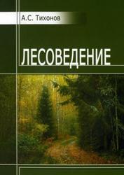 Лесоведение, Тихонов А.С., 2011