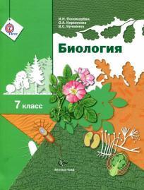 Биология, 7 класс, учебник для учащихся общеобразовательных организаций, Пономарёва И.Н., Корнилова О.А., Кучменко В.С., 2014