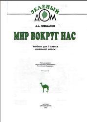 Мир вокруг нас, 1 класс, Плешаков А.А., 2003