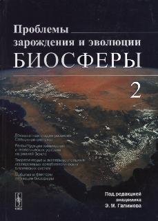 Проблемы зарождения и эволюции биосферы, Галимов Э.М., 2012
