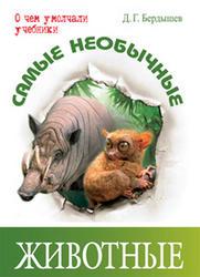 Самые необычные животные, Бердышев Д.Г., 2014