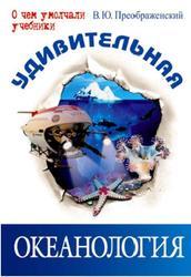 Удивительная океанология, Преображенский В.Ю., 2013