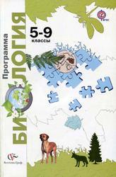 Биология, 5-9 класс, Программа, Пономарева И.Н., Кумченко В.С., 2012