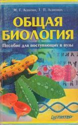 Общая биология, Пособие для поступающих в вузы, Левитин М.Г., Левитина Т.П., 2005