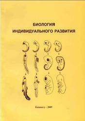 Биология индивидуального развития, Чепурнова Л.В., 2009