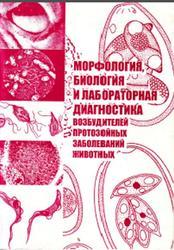 Морфология, биология и лабораторная диагностика возбудителей протозойных заболеваний животных, Луцук С.Н., Водянов А.А., Толоконников В.П., 2009