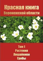 Красная книга Воронежской области, Растения, Лишайники, Грибы, Том 1, Агафонов В.А., 2011