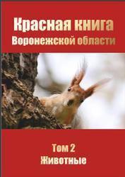 Красная книга Воронежской области, Животные, Том 2, Агафонов В.А., 2011
