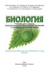 Биология, учебник для 6 класса общеобразовательных учебных заведений с обучением на русском языке, Костиков И.Ю., 2014