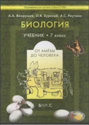 Биология, От амебы до человека, 7 класс, Вахрушев А А., Бурский О.В., Раутиан А.С., 2013