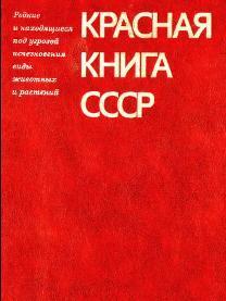 Красная книга СССР, редкие и находящиеся под угрозой исчезновения виды животных и растений, 1984