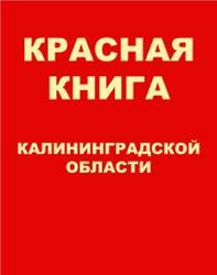Красная книга Калининградской области, Дедков В.П., Гришанов Г.В., 2010