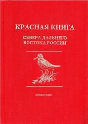Красная книга севера дальнего востока России, Животные, Кондратьев А.Я., 1998