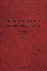 Красная книга Липецкой области, Животные, Том 2, Константинов В.М., 2006