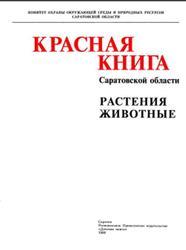Красная книга Саратовской области, Растения, Животные, 1996