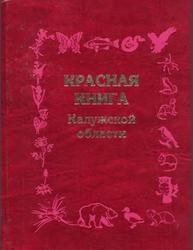 Красная книга Калужской области, Алексанов В.В., Алексеев С.К., Воронкина Н.В., 2006
