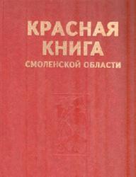 Красная книга Смоленской области, Круглов Н.Д., 1997