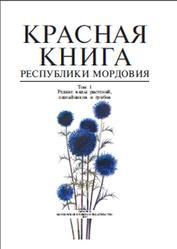 Красная книга Республики Мордовия, Том 1, Редкие виды растений, лишайников и грибов, Силаева Т.Б., 2003