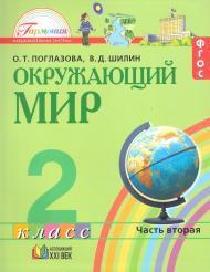 Окружающий мир, учебник для 2 класса общеобразовательных учреждений, В 2 частях часть 2, Поглазова О.Т., Шилин В.Д., 2013