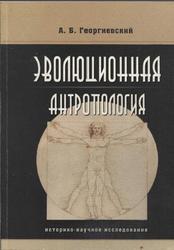 Эволюционная антропология (историко-научное исследование), Георгиевский А.Б., 2009