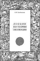 Лекции по теории эволюции, Хлебосолов Е.И., 2004