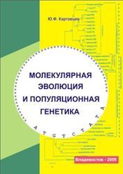Молекулярная эволюция и популяционная генетика, Картавцев Ю.Ф., 2008