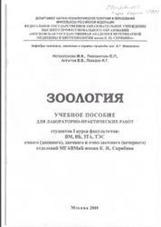 Зоология, Непоклонова М.И., Пивоварова Е.П., Алпатов В.В., Лебедев И.Г., 2009