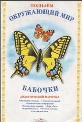 Познаём окружающий мир, Бабочки, Дидактический материал